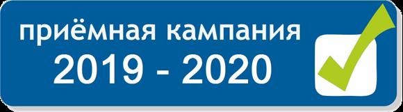 kampaniya_2019-2020
